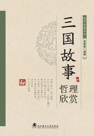 三国故事哲理欣赏 李景春 武汉理工大学出版社 9787562957829