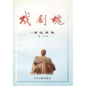 戏剧魂--思汉评传 刘平  中央文献出版社 9787507304763