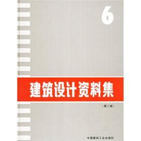 建筑设计资料集 6(第二版)  中国建筑工业出版社 9787112022243