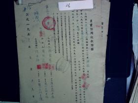 26/1953年贵州地方农业信用社放贷收据10多份合售