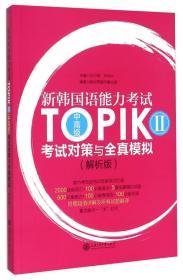 新韩国语能力考试TOPIK(2 中高级)考试对策与全真模拟(解析版)