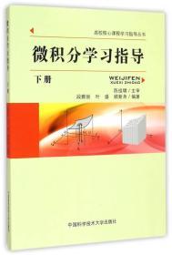 微积分学习指导(下册)/高校核心课程学习指导丛书