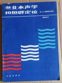 渔业水声学和鱼群定位