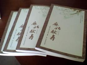 抚州南城县麻姑山资料:麻姑献寿
