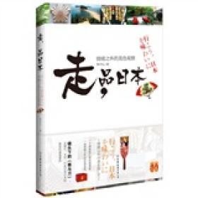 走.品日本 季子弘 中国友谊出版公司 9787505729889