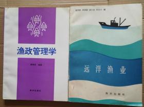 渔政管理学