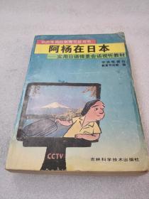 《阿杨在日本》(中央电视台教育节目用书)稀少!吉林科学技术出版社 1994年1版1印 平装1册全