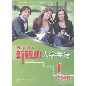 """普通高等教育""""十二五""""重点规划教材·新核心大学英语:泛读教程1"""