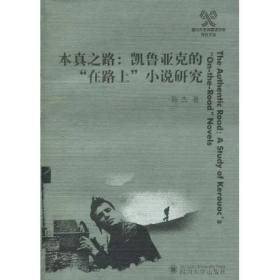 """本真之路:凯鲁亚克的""""在路上""""小说研究:a study of kerouacs"""