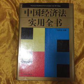 中国经济法实用全书