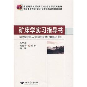 中国地质大学(武汉)实验教学系列教材:矿床学实习指导书