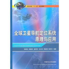 【二手包邮】全球卫星导航定位系统原理与应用 徐爱功 中国矿业大