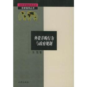 外资并购行为与政府规制——对外贸易经济合作专家指导丛书