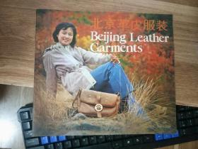 工艺品宣传册 北京革皮服装