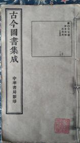 古今图书集成,岁功典第0三七册