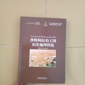 沙特阿拉伯王国历史地理图集