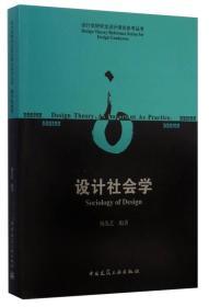 设计类研究生设计理论参考丛书:设计社会学