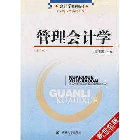 会计学系列教材:管理会计学(第2版)(新世纪版)