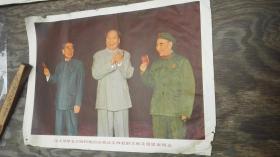 文革宣传画   毛林   (3)保真  尺寸38.5cm 53cm