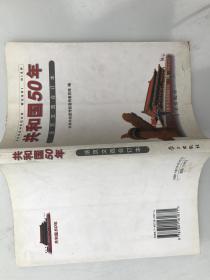 共和国50年(活页文选合订本)