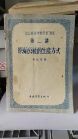 政治经济学教科书讲座第二讲 原始公社的生产方式