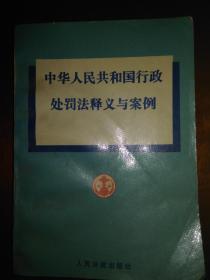 中华人民共和国行政处罚法释义与案例_1996年版