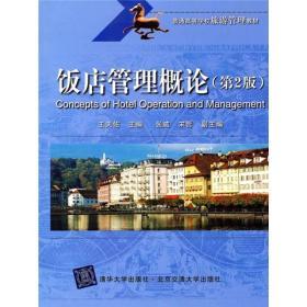 普通高等学校旅游管理教材:饭店管理概论(第2版)