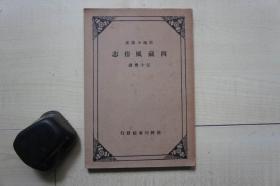 1933年商务印书馆32开:西藏风俗志