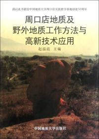 周口店地质及野外地质工作方法与高新技术应用 赵温霞中国地质大学出版社 9787562517702