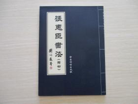 张惠臣书法(隶书)16开 库存新书!  336