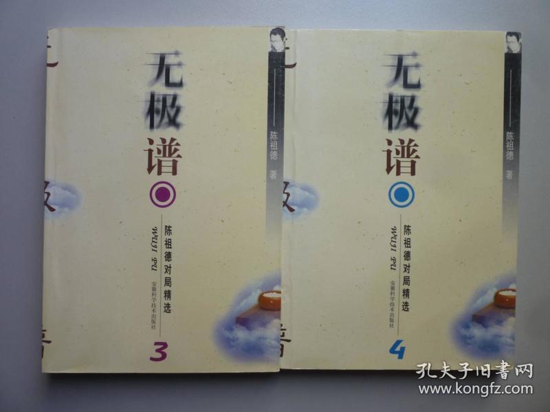无极谱:陈祖德对局精选 3 (第三卷)【库存新书,95品】