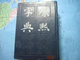 康熙字典 上海书店