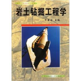 岩石钻掘工程学 鄢泰宁 9787562516309 中国地质大学出版社