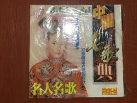 中国名歌典 名人名歌 珍藏第一辑