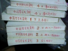 中国哲学史资料 第一册上下第二上下 第三第四上下册合售】