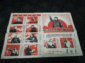 文革宣传画【套红印刷】——美术兵第六期1967年10月(包老)