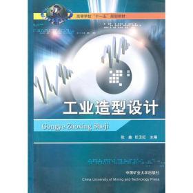 正版二手工业造型设计张鑫中国矿业大学出版社9787564600587