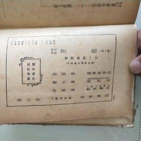 仿古字版  清鑑(全一册)