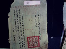 25、建国初中国人民银行贵定支行红色纸手写公文一页,有大印一枚