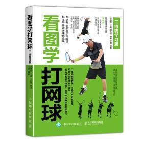 全新正版塑封  看图学打网球(二维码学习版)