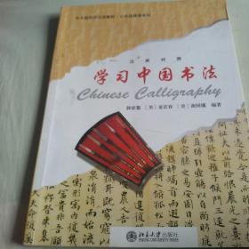 北大版对外汉语教材·公共选修课系列:学习中国书法