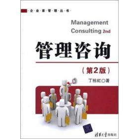 管理咨询(第2版)