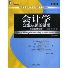 满29包邮 二手会计学:企业决策的基础(财务会计分册)(英文版.原书第14版)