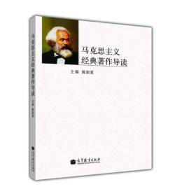 【二手包邮】马克思主义经典著作导读 陈新夏 高等教育出版社
