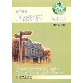 台大医院临床路径