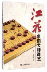 江花象棋大师课堂