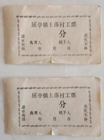 山西地方小工票------襄垣-----《虒亭镇土落村工票》---2张合售-----虒人荣誉珍藏