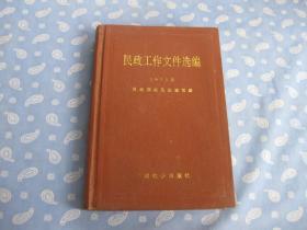 民政工作文件选编 1993