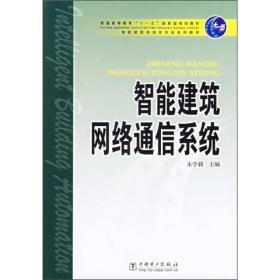 """普通高等教育""""十一五""""国家级规划教材:智能建筑网络通信系统"""