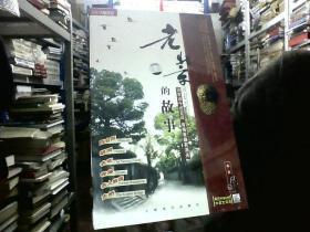 北京风情系列VCD - 老北京的故事 6片装VCD 中英文双语 【未拆封,包正版】